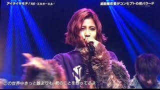 2017.11.11 バズリズム02 アーティストライブ アイタイキモチ / lol (エル...