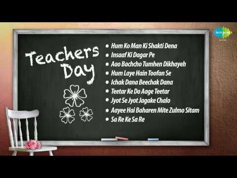 Teacher's Day Songs | HD Songs Jukebox