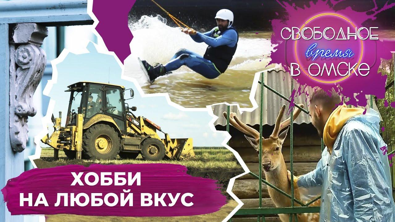 Хобби на любой вкус | Свободное время в Омске #112 (2021)