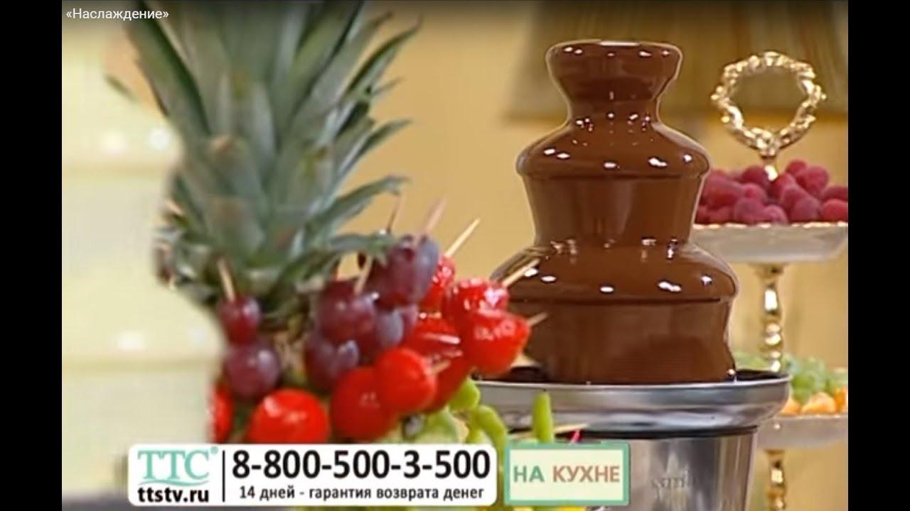 Шоколадный фонтан «Наслаждение». Домашнее шоколадное фондю  на праздник или свадьбу. купить ttstv.ru