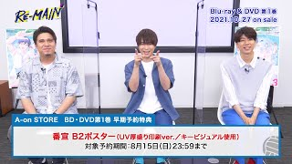 TVアニメ『RE-MAIN』 Blu-ray & DVD 第1巻 キャストコメント(上村祐翔・西山宏太朗・木村昴)/ A-on STORE