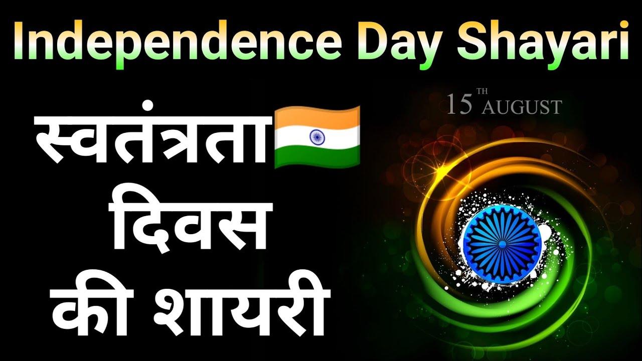 Independence Day Shayari 2020 15 अगस्त की शायरी