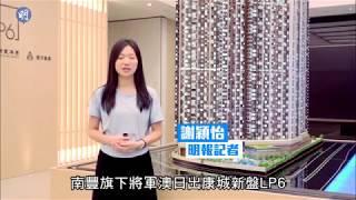 【睇樓手冊】日出康城LP6-今年最大型新盤