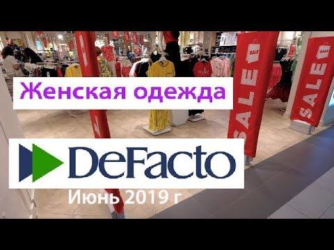 👗 DeFacto 👗:  СКИДКИ!!! - турецкая женская одежда - Июнь 2019 г