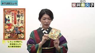 【飯テロ時代小説!】著者出演『居酒屋ぜんや』坂井希久子