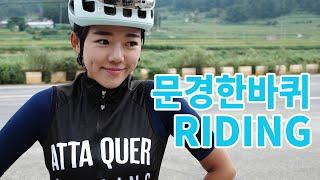 [라이딩] 자전거여행 가고싶다면? 문경 새재자전거길,여…