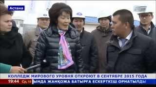 Колледж мирового уровня откроют в Казахстане
