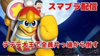 殺意に目覚めたトンガリのスマブラSP【Super Smash Bros.】