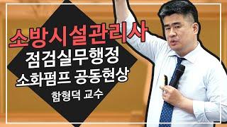 소방시설관리사 | 점검실무행정 | 소화펌프 공동현상 |…