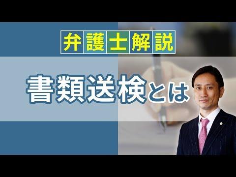 [実況] 書類送検とは? 書類送検の意味や流れ、逮捕との違い、前科・起訴・不起訴との関係は?|弁護士YouTube法律解説