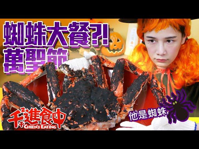 【千千進食中】Happy Halloween!萬聖節蜘蛛大餐?萬元鱈場蟹奢華趴踢吃起來!