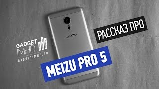 Обзор Meizu Pro 5 на Gadgetimho.Ru