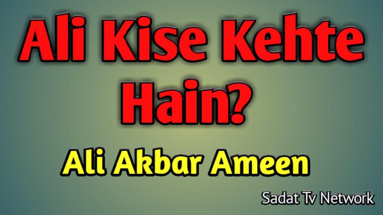 Ali Koun Hai | Ali Akbar Amin || 13 Rajab In Talaja, Gujrat 2018