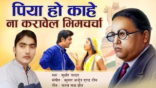 Bhojpuri Bhim Song 2019 - पिया हो काहे नाही करावेल भीमचर्चा -  Kahena Karavela Bhimcharcha.