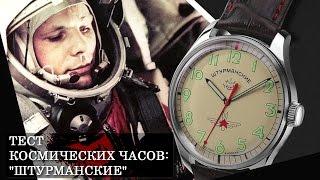 Часы «Штурманские» - «Гагарин» в тесте космических часов от журнала «Мои часы»(Часы «Штурманские» стали участником теста космических часов в журнале «Мои часы» №2-2016 г. Модель «Гагарин»..., 2016-04-12T07:25:41.000Z)