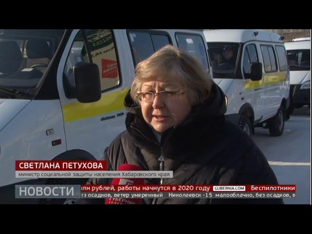 Спецтранспорт для пенсионеров. Новости. 14/01/2020. GuberniaTV