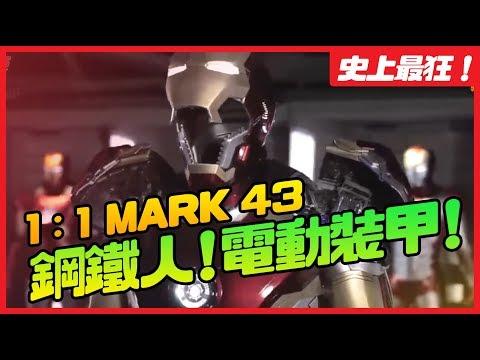 史上最狂!TOYS ASIA 1:1鋼鐵人 MARK 43電動裝甲