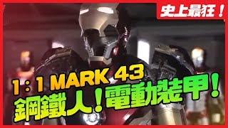 史上最狂!TOYS ASIA 1:1 鋼鐵人 MARK 43電動裝甲 thumbnail