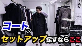 【お買い物】大阪のセレクトショップで新作の秋冬服と古着の再構築アイテムを購入!
