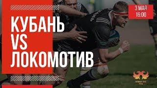 Кубань - Локомотив. Премьер-лига регби. 03.05.2019