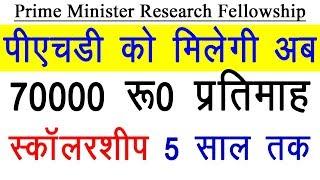 PM Research Fellowship: PhD को मिलेगी अब 70000 Rs प्रतिमाह    NET JRF वाले ध्यान दें