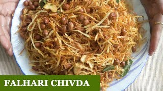 Falahari Chivda | Falhari Chivda | Snack | Chivda Recipes | Snacks | Indian Recipe | Indian Snack