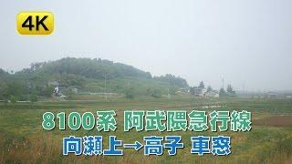 8100系 阿武隈急行線 向瀬上→高子 車窓 【4K動画】