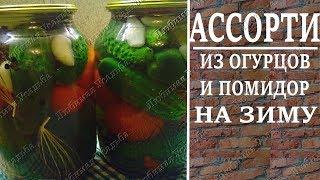 Ассорти из огурцов и помидоров на зиму  Заготовки на зиму