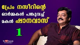 An open chat with  Actor Shanavas | Part 01 | Tharapakittu EP 207 | Kaumudy TV
