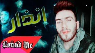 دس +18 على محمد جواني و مرسال   خاروف بيسان   Official Video   لوند ام سي انذار 2019