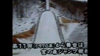 ジャンプ 雪印杯の歴史 青地 笠谷 八木 秋元 原田 岡部 葛西 船木 懐かしの映像