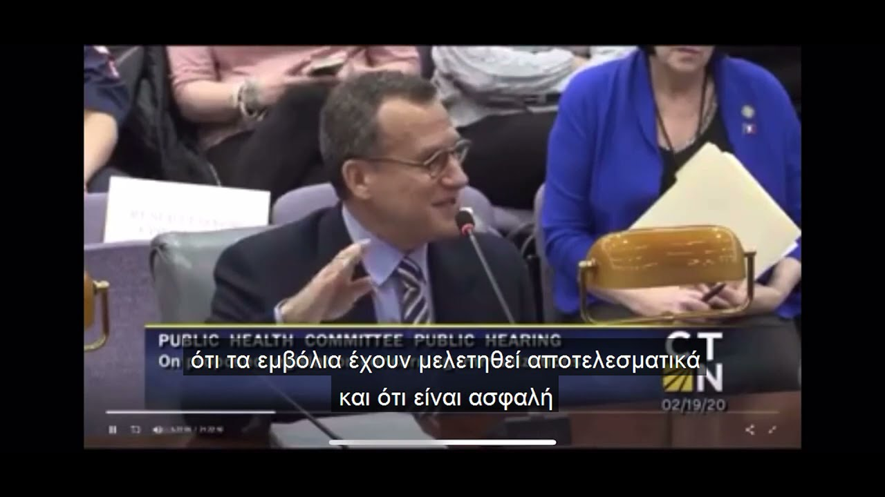Εμβόλια και Νανοσωματίδια - Δημόσια Ακρόαση Επιτροπής Δημόσιας Υγείας (Η.Π.Α.)  - YouTube