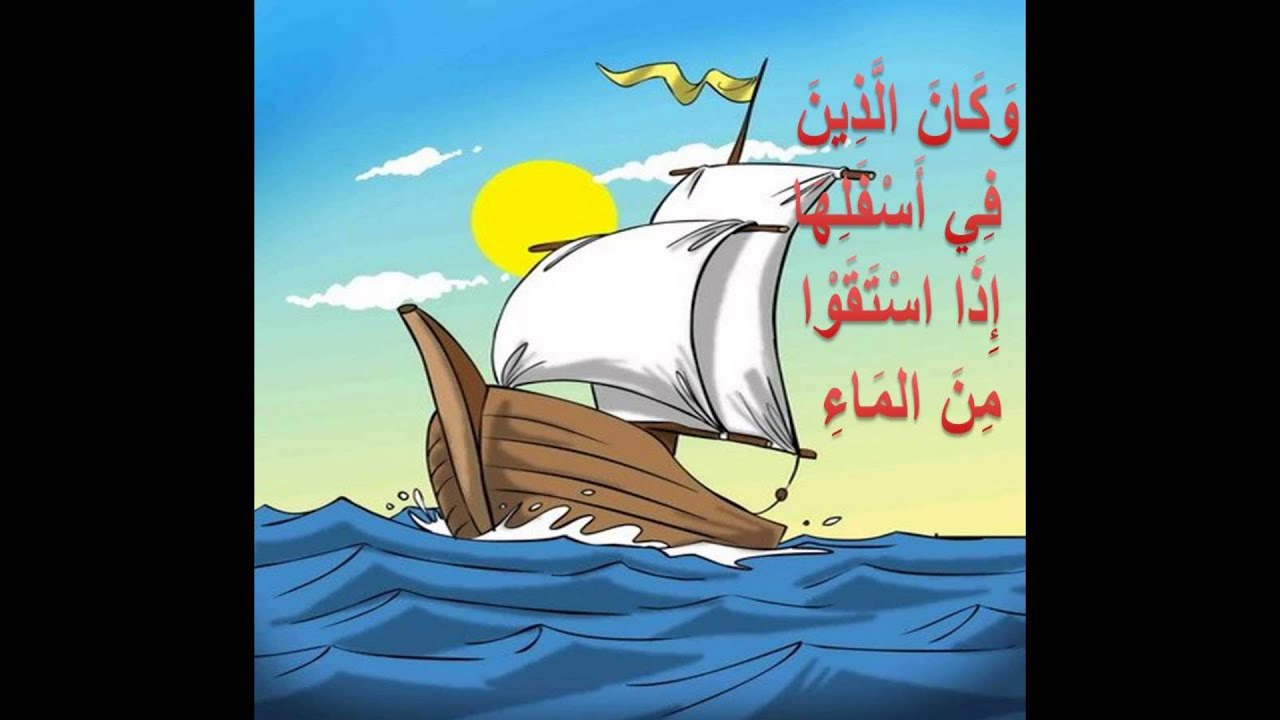 هذا_ديننا_حديث_السفينة (مثل القائم في حدود الله والواقع فيها ..) - YouTube