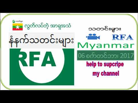 RFA radio Burmese news on Morning 06 September 2017