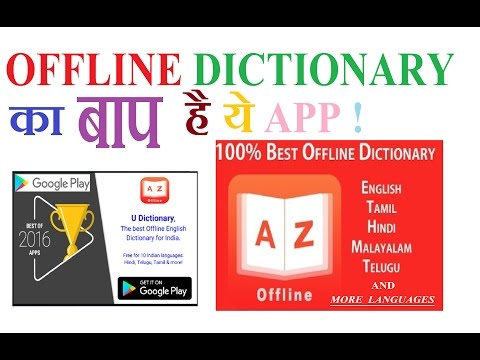 How To Translate From English To Any Languages |Best APP Award |Offline Dictionary