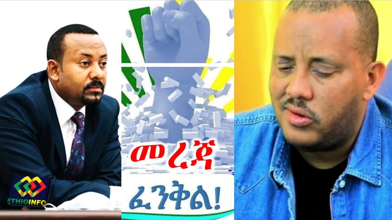 መረጃ የትግራይ ፈንቅል እምቢተኝነት Ethiopia | Tigray | Abiy Ahmed | Getachew Reda | Debretsion TPLF | EthioInfo.