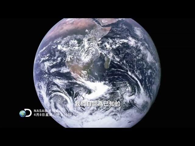神秘星空--《NASA秘密檔案第3季》4月8日起,每週六 晚間10點首播。