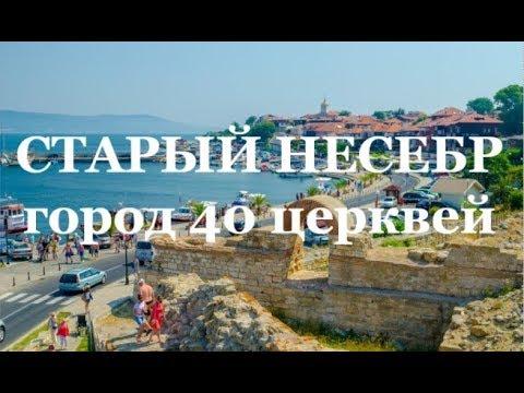 Болгария отзывы 2016 2017, отзывы туристов об отдыхе в