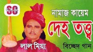 Lal Mia - Namaj Kayem Deho Totto