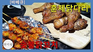 [바베큐]오랑대공원 차박/ 훈제닭다리 바베큐/ 숯불닭꼬…