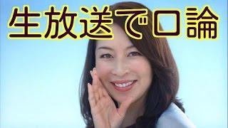女優の真矢ミキと、 教育評論家の夜回り先生こと 水谷修氏が15日、 T...