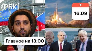 Масуда ждут в ЕС. Талибы закрыли офисы мира. Пакт США, Британии и Австралии. Гражданские в космосе