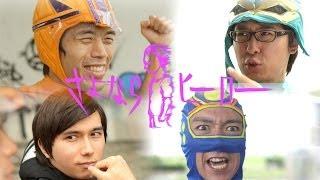 「さよならヒーロー」 2013/11/15〜ついに配信スタート▷http://www.yout...