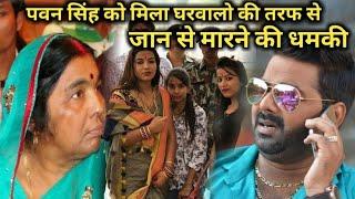 पवन सिंह को मिला जान से मारने की धमकी Pawan Singh Kill News Bhojpuri News Teach