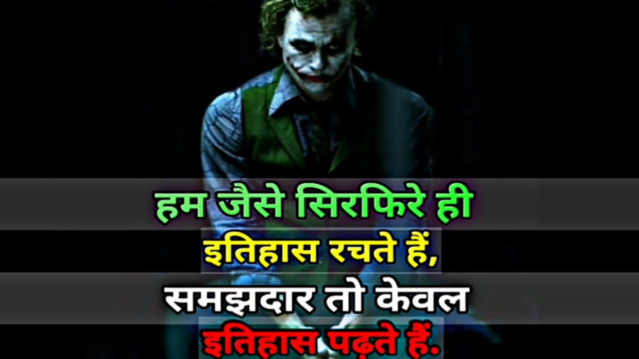 Joker Quotes In Hindi Ll Motivational Attitude Sad Life L Ll Zindagi Ki Soch Youtube