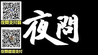 2019.08.16黃智賢《夜問》日本投降.香港反送中.環時記者被捆.川普揚言退WTO.洪吳駁火