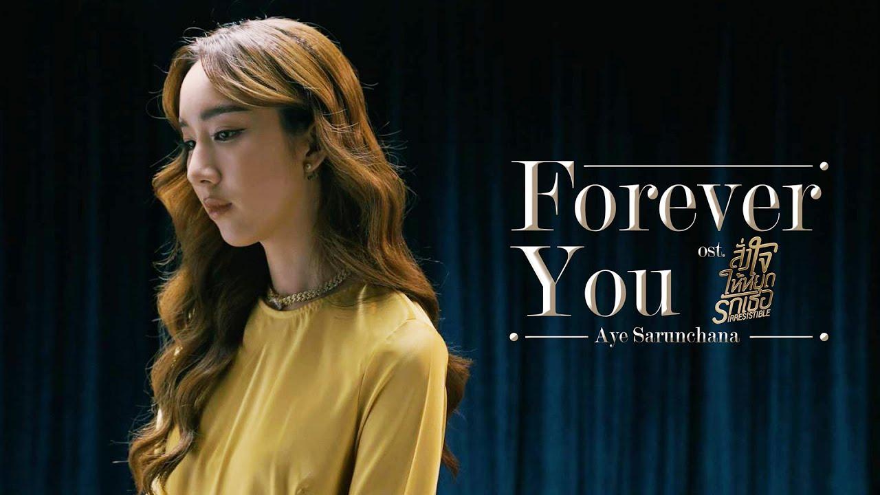 Forever You Ost.สั่งใจให้หยุดรักเธอ IRRESISTIBLE - Aye Sarunchana