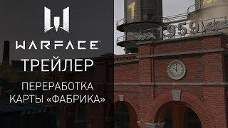 """Скоро в Warface: переработанная карта """"Фабрика"""""""