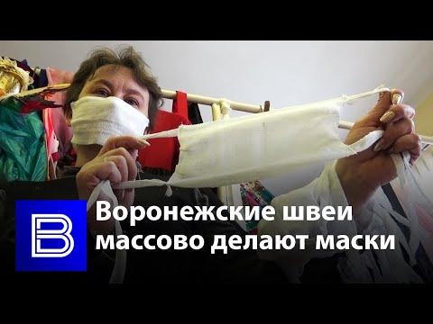 Зачем жительницы Воронежской области массово шьют защитные маски