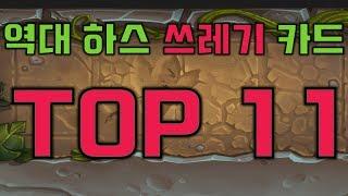 역대 하스스톤 쓰레기 카드 TOP 11